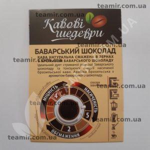 Кофе зерновой Кофейные шедевры «Баварский шоколад», 500g