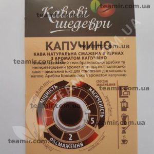 Кофе зерновой Кофейные шедевры «Капучино», 500g