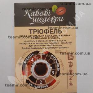 Кофе зерновой Кофейные шедевры «Трюфель», 500g